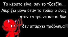 κερατο Funny Greek, Best Quotes, Jokes, Humor, Funny Shit, Fictional Characters, Georgia, Crafts, Funny Things