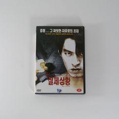 Real Fiction DVD [English Subtitle] Ki-duk Kim, Jin-mo Ju 2000