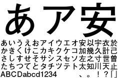太ゴB101   フォント製品   株式会社モリサワ