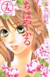 Buy Chihayafuru by Yuki Suetsugu and Read this Book on Kobo's Free Apps. Discover Kobo's Vast Collection of Ebooks and Audiobooks Today - Over 4 Million Titles! Manga Collection, Romance And Love, Manga Covers, Shoujo, Tinkerbell, Manga Anime, Disney Characters, Fictional Characters, Aurora Sleeping Beauty
