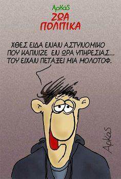 Μ Funny Drawings, Funny Images, Sarcasm, Jokes, Movie Posters, Awesome, Humor, Humorous Pictures, Husky Jokes