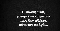 #quotes_greek#greekquotes#logia#σοφαλογια#instagram#instaphoto#instagood#greek#greekpost#ελληνικα#stixakia Greek Quotes, Savage, Cards Against Humanity, Thoughts, Instagram, Tanks, Ideas