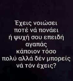 Dark Quotes, Greek Quotes, Love Quotes, Perfection Quotes, Couple Quotes, True Words, Wallpaper Quotes, Love Life, Picture Quotes