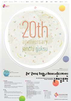 20th 2014 International Communication Design Competition Poster