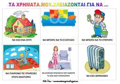 dreamskindergarten Το νηπιαγωγείο που ονειρεύομαι !: Λίστες αναφοράς : Τα χρήματα μου χρειάζονται για να ... Piggy Bank Craft, Skills To Learn, Learning Skills, Mathematics, Kindergarten, Family Guy, Kids Rugs, Day, Blog
