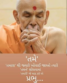 Qoutes, Life Quotes, Gujarati Quotes, Beautiful Places To Travel, Reflexology, Wallpaper Downloads, Live Wallpapers, Morning Images, Animals Beautiful