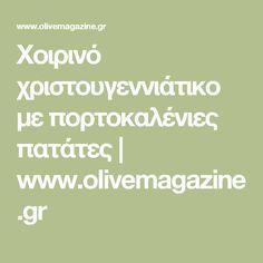 Χοιρινό χριστουγεννιάτικο με πορτοκαλένιες πατάτες | www.olivemagazine.gr