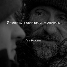 Happy Pet Quotes Words New Ideas The Words, Cool Words, Funny Quotes, Life Quotes, Pet Quotes, Russian Quotes, In God We Trust, Bad Mood, Happy Animals