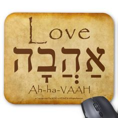 Inspiring Hebrew words, phrases or short verses from the Bible on a personal cards. These Hebrew Message Cards are great as gift cards, invitations, Symbole Protection, Adonai, Arte Judaica, 16 Tattoo, Hebrew Words, Hebrew Quotes, Hebrew Names, Gospel Quotes, Learn Hebrew