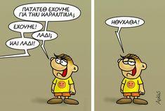 Funny Greek Quotes, Funny Pins, Funny Stuff, Funny Cartoons, Minions, Kai, Comics, Memes, Humor