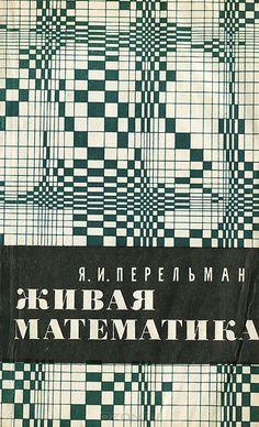Lively Math,1974.