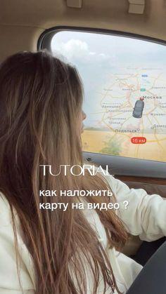 Туториал: как наложить карту на видео ?  Insta: ivanka.go
