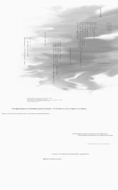 science of design - タイポグラフィ研究a 2012: