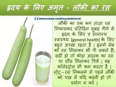 Morning drink for healthy heart Health Facts, Health Diet, Health And Nutrition, Health And Wellness, Health Fitness, Ayurvedic Remedies, Holistic Remedies, Natural Health Tips, Natural Health Remedies