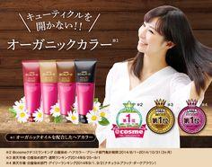 hair-color_01 Go To Japan, Japanese Hairstyle, Dyed Hair, Hair Color, Fashion, Haircolor, La Mode, Colored Hair, Hair Dye