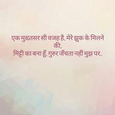 Mitti se bna hu Mitti m mil jana h. Shyari Quotes, Desi Quotes, Hindi Quotes On Life, People Quotes, Words Quotes, Life Quotes, Qoutes, Family Quotes, Sayings