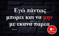 Εγω παντως θα σε εκανα.Εισαι υπεροχη παρεα😄🌷 Funny Greek Quotes, Greek Memes, Funny Quotes, Funny Statuses, Some Words, Just For Laughs, Sarcasm, Funny Pictures, Advice