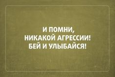Funny Cute Love Quotes Hilarious Fun New Ideas Truth Quotes, New Quotes, Happy Quotes, Motivational Quotes, Funny Quotes, Life Quotes, Inspirational Quotes, Russian Humor, Russian Quotes