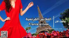 ملابس فرنسية نسائية فاخرة من #ماركة_فور_يو من هنا   http://www.markaforyou.com/store/ar/c/111_117/?utm_source=Pinterest&utm_medium=pin&utm_campaign=Pfrenchclothing-18FEB2015