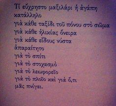 Κική Δημουλά Poetry Quotes, Wisdom Quotes, Quotes Quotes, Picture Quotes, Love Quotes, Typewriter Series, Greek Quotes, Word Out, Travel Quotes