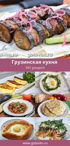 Georgian cuisine, 191 recipes, photo recipes – World Food Cooking For One, Fun Cooking, Cooking Recipes, Cooking Light, Georgian Cuisine, Georgian Food, Cooking Beets In Oven, Cooking Kale, Russia Food