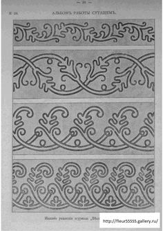 ru / Photo # 79 - La Broderie Blanche - bird-of-heart Diy Embroidery Patterns, Border Embroidery Designs, Embroidery Needles, Medieval Embroidery, Tambour Embroidery, Bordado Popular, Stitch Witchery, Passementerie, Stencil Designs