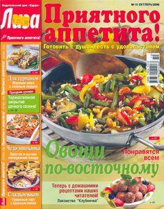 Лиза приятного аппетита 2006 №10