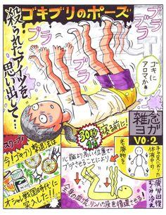 【雑念だらけのヨガタイム!】~ゴキブリのポーズ~ - いまトピ