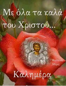 Greek Quotes, Greek Sayings, Red Roses, Good Morning, Christmas Bulbs, Holiday Decor, Inspiring Sayings, Buen Dia, Bonjour
