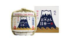 Fukumitsuya Sake brewery PD