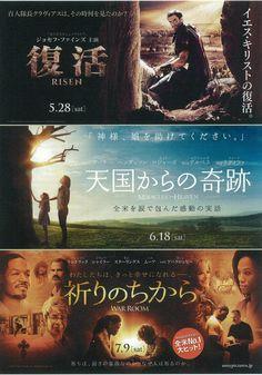 【主イエス・キリスト 主耶穌基督 Lord Jesus Christ】 奇跡のイベント!!日本映画・キリスト教史上初!! クリスチャン映画3作品連続公開開催!!