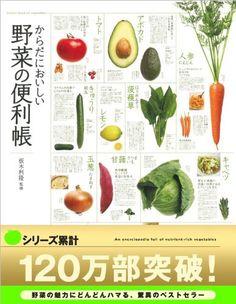からだにおいしい 野菜の便利帳 (便利帳シリーズ):Amazon.co.jp:本