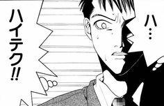 ハイテク!! #レス画像 #comics #manga