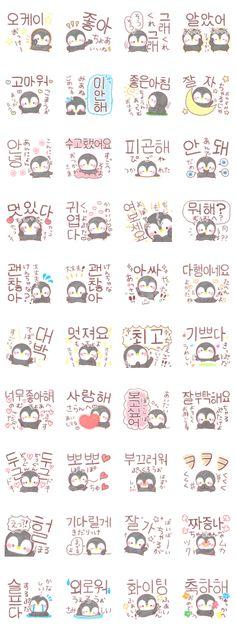 よく使うメッセージペンギン12♡毎日使える大人かわいいゆるほのぼの子ペンギンデカ文字見やすい韓国語読み方日本語あり家族彼氏彼女カップルお仕事夫婦ママ友で使える