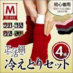 【正活絹4足セット】冷えとり靴下(初心者用)(M) 冷え取り靴下(メール便不可)【あす楽】:楽天