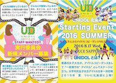UNIDOL北海道 Starting Eventパンフレット design