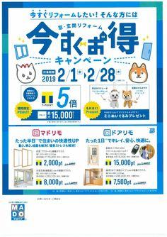 """窓・玄関リフォーム""""今すぐお得""""キャンペーン Flyer And Poster Design, Poster Layout, Flyer Design, Site Design, Layout Design, Web Design, Japan Design, Sale Banner, Business Brochure"""