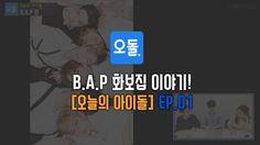 [오돌] ep.01 보고있나? B.A.P?! [OhDol] ep. 01 Are you guys here watching, B.A....