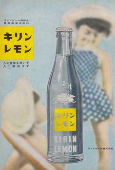 Poster for Kirin Lemon Retro Advertising, Retro Ads, Advertising Design, Vintage Advertisements, Vintage Ads, Vintage Posters, Vintage Packaging, Packaging Design, Plakat Design