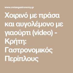 Χοιρινό με πράσα και αυγολέμονο με γιαούρτι (video) - Κρήτη: Γαστρονομικός Περίπλους Greek Beauty, Food, Eten, Meals, Diet