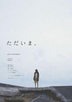 『ただいま。』 (Film 2013)