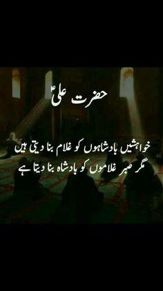 Hazrat Ali Sayings, Imam Ali Quotes, Sufi Quotes, Muslim Quotes, Urdu Quotes, Wisdom Quotes, Quotations, Islamic Love Quotes, Islamic Inspirational Quotes