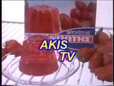 """ΔΙΑΦΗΜΙΣΗ ΦΡΟΥ'Ι'ΖΕΛΕ """"ΓΙΩΤΗΣ"""" (1986) - YouTube"""
