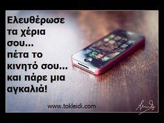 Άσε το κινητό σου... www.tokleidi.com