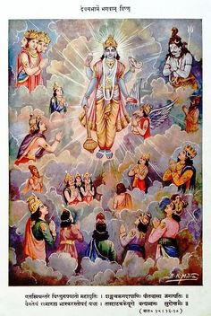 Gods Paying Homage to Lord Vishnu Print from Hindi magazine, Gita Press, Gorakhpur. Indian Goddess Kali, Durga Goddess, Indian Gods, Shiva Art, Krishna Art, Hindu Art, Hare Krishna, Mysore Painting, Lord Rama Images