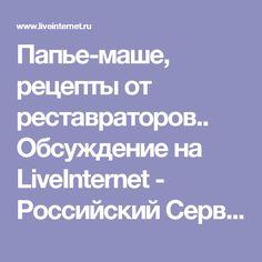 Папье-маше, рецепты от реставраторов.. Обсуждение на LiveInternet - Российский Сервис Онлайн-Дневников