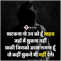 New quotes deep thoughts in hindi ideas Inspirational Quotes In Hindi, Motivational Picture Quotes, Hindi Quotes On Life, Hindi Qoutes, Friendship Quotes, Quotes Deep Feelings, Attitude Quotes, Attitude Status, Lincoln