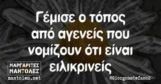 Greek Quotes, So True, Picture Quotes, Philosophy, Motivational Quotes, Words, Irene, Inspirational, Christmas