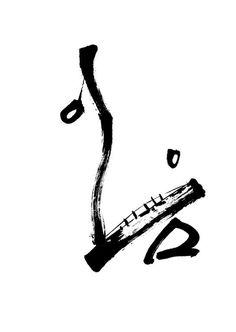 Fonts, Calligraphy, Symbols, Letters, Writing, Korean, Character, Designer Fonts, Lettering