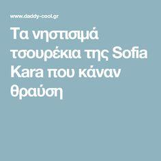 Τα νηστισιμά τσουρέκια της Sofia Kara που κάναν θραύση